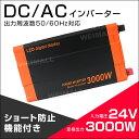 ≪送料無料≫インバーター 車用インバーター DC24V AC100V 車で家電が使える!USB充電対応!パソコン スマホ 充電!擬似正弦波