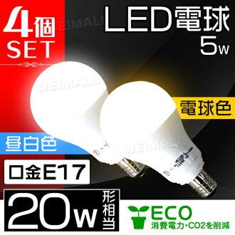 LED 燈泡 E17 20 W 5 W 一般燈泡燈泡顏色日光光 LED 燈泡 e17 LED 燈泡照明燈具領導帶領的燈泡燈具領導輕光功率