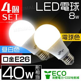 自由航運 [達 2000 日元上優惠券] [2016年模型] [4 件] LED 燈泡 E26 40 W-8 W 一般燈泡燈泡顏色日光 LED LED 燈泡 e26 LED 燈泡照明燈具領導帶領的燈泡燈帶領光的光功率 10P03Dec16