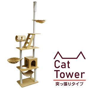 【レビュー報告で10%引きCP配布!】キャットタワー