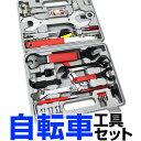 【最大2,000円引きクーポン配布!】自転車 工具セット 自...