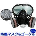 【レビュー報告で10%クーポンGET!】防塵マスク 保護メガ...