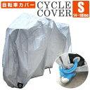 【レビュー報告で10%引きCP配布!】自転車 カバー サイク...