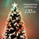 【最大2,000円引きクーポン配布!】クリスマスツリー LED ファイバーツリー 120cm イルミネーション 高輝度 LEDライト ファイバー 光ファイバー クリスマス ツリー おしゃれ シンプル コンパクト 北欧 簡単組立 クリスマス用品