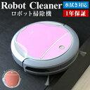 【レビュー報告で10%引きCP配布!】掃除機 ロボット掃除機...