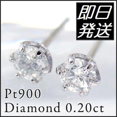 プラチナ ダイヤモンド ピアス 0.2カラット 一粒 あす楽 ダイヤピアス Pt900  …...:weingshop:10000936