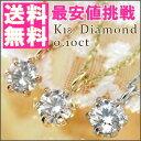 ダイヤモンド ネックレス 0.1カラット 一粒 あす楽 ダイヤネックレス K18  一粒ダイヤモンドネックレス 18金 レディース シンプル 1粒ダイヤ 記念 ...