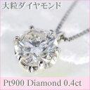 プラチナ ダイヤモンド ネックレス 一粒 ダイヤネックレス あす楽  一粒ダイヤモンドネックレス PT900 レディース シンプル 記念 ジュエリー アクセサリー お祝い ギフト 女性 贈り物 ダイアモンド 首飾り
