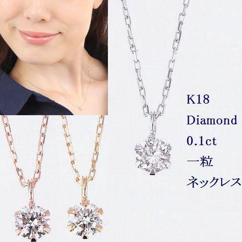 ダイヤモンド ネックレス 0.1カラット 一粒 あす楽 ダイヤネックレス K18  一粒ダ…...:weingshop:10000704