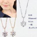 ダイヤモンド ネックレス 0.1カラット 一粒 あす楽 ダイヤネックレス K18  一粒