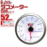 【クーポン配布&P10倍】オートゲージ タコメーター SM 52Φ ホワイトフェイス ブルーLED ワーニング機能付 52SMTAW 4