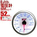 【最大2000円OFFクーポン】オートゲージ 電圧計 SM 52Φ ホワイトフェイス ブルーLED ワーニング機能付 52SMVOW