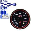 【スーパーSALE感謝クーポン】オートゲージ ブースト計 RSM 60Φ エンジェルリング ホワイトLED ワーニング機能付 60RMBOB