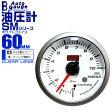 【300円クーポン配布中】オートゲージ 油圧計 SM 60Φ ホワイトフェイス ブルーLED ワーニング機能付 60SMOPW