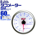 【最大2000円OFFクーポン】オートゲージ タコメーター SM 60Φ ホワイトフェイス ブルーLED ワーニング機能付 60SMTAW