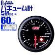 【5%OFFクーポン配布中】オートゲージ バキューム計 SM 60Φ ホワイトLED ワーニング機能付 60SMVAB