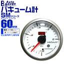 【スーパーSALE感謝クーポン】オートゲージ バキューム計 SM 60Φ ホワイトフェイス ブルーLED ワーニング機能付 60SMVAW