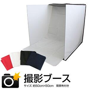 折りたたみ撮影ボックス撮影ブース約50cm×50cmバックスクリーン4枚付属A01C2