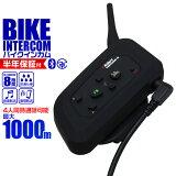 �ں���1500�ߥ����ݥ�������ۢ��ŷ���1�̢䥤�� �Х��� ����ۥ�ޥ��� 1�� �������� Bluetooth �磻��쥹 ̵���� ���� 1000m���� 4��Ʊ������ �ɿ� 4 Riders Interphone-V4 �磻��쥹���� �ġ���� �͵� ����̵��
