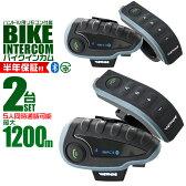 【最大1500円クーポン配布中】インカム バイク イヤホンマイク 2台セット インターコム Bluetooth ワイヤレス 無線機 通話 1200m通話 5人同時通話 防水 BT Interphone-V8 ワイヤレスインカム ツーリング 人気 送料無料