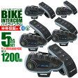 【クーポン配布中】インカム バイク イヤホンマイク 5台セット インターコム Bluetooth ワイヤレス 無線機 通話 1200m通話 5人同時通話 防水 BT Interphone-V8 ワイヤレスインカム ツーリング 人気 送料無料