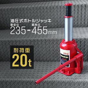 油圧ジャッキ20tA06C