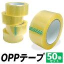 【ポイント10倍&クーポン配布】OPPテープ 一般梱包用 透...