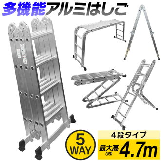 免費送貨 [鈴聲在報表檢視優惠券] 梯子梯子梯子梯子腳手架通用梯子多功能梯 4.7 m 鋁梯折疊式超級女人