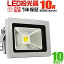 【ポイント最大22倍】【10個セット】LED 投光器 10W 100W相当 LED投光器 電球色 3000K