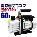 【限定クーポン配布中】真空ポンプ エアコン 逆流防止機能付き...