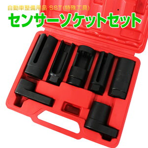 クーポン センサー ソケット フルセット バキュームインジェクター
