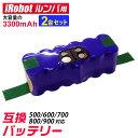 【スーパーSALE感謝クーポン】【2個セット】ルンバ バッテリー 500 600 700 800 900 シリーズ iRobot Roomba 互換 バッテリー 大容量 3300mAh 3.3Ah 消耗品 電池 送料無料