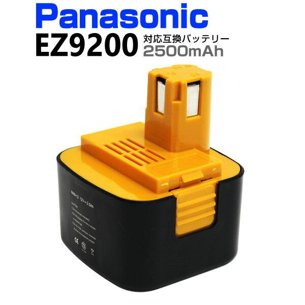 【最大2000円クーポン配布中】パナソニック (ナショナル) バッテリー EZ9200 E…...:weiwei:10015628