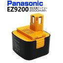 【着後レビューでクーポンGET】パナソニック (ナショナル) バッテリー EZ9200 EZ9108