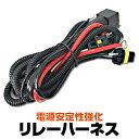 【送料無料】HID電源安定化 リレーハーネス★低電圧によるバルブのちらつきや、不点灯を解消!