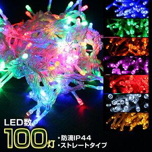 �ڥݥ���Ⱥ���19�ܡۥ���ߥ͡�����ȥ졼��10m100���ɱ��ɿ奯�ꥹ�ޥ��饤��LED�饤��������ž������դ�����̵����LED����ߥ͡�����ȥ졼�ȥ饤�ȥ��ꥹ�ޥ��ĥ����ߥ͡������饤�ȥϥ?�����