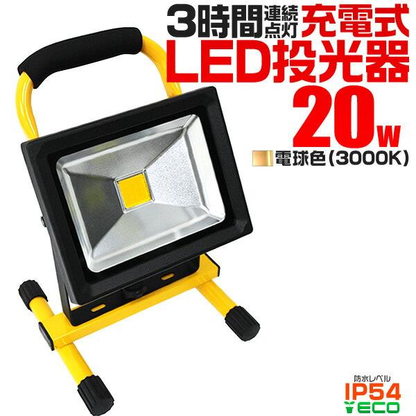 【最大1000円OFFクーポン】LED 投光器 充電式 20W LED投光器 電球色 ポー…...:weiwei:10015399