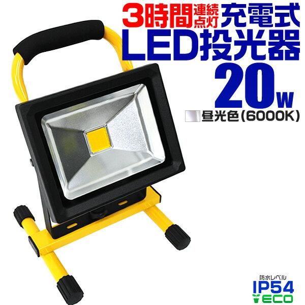 【最大1000円OFFクーポン】LED 投光器 充電式 20W LED投光器 昼光色 ポー…...:weiwei:10015398