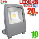 【送料無料】LED投光器 20W 投光器 LED作業灯 LEDフラットライト ★<当店大人気!!>屋内・屋外の看板や各種施設を明るく照らす多目的LED照明!