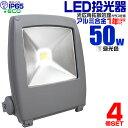 【送料無料】LED投光器 50W 投光器 LED作業灯 LEDフラットライト ★<当店大人気!!>屋内・屋外の看板や各種施設を明るく照らす多目的LED照明!