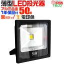 【ポイント最大22倍】LED 投光器 50W 500w相当 LED投光器 電球色 3000K 薄型 広角120