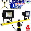 【スーパーSALE】【送料無料】LED投光器 10W 投光器 LED作業灯 三脚スタンド付き ★<当店大人気!!>広範囲を明るく照らす!道路工事などの夜間作業に最適。