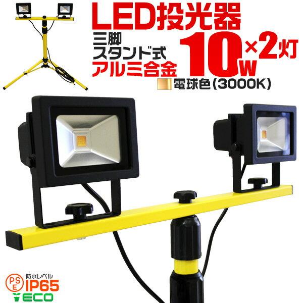 【クーポン配布中】【ポイント最大20倍】LED 投光器 10W 2灯 三脚スタンド式 LE…...:weiwei:10017800