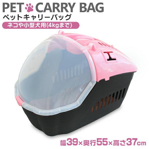 送料無料25日限定エントリーでP最大14倍ペットキャリーバッグ猫用犬用小型犬キャリーケース(4kgま