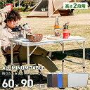 【限定クーポン配布中】レジャーテーブル 折りたたみ テーブル 幅 90cm 軽量 アルミ製 高さ調節...