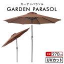 【最大2000円クーポン配布中】ガーデンパラソル 270cm...