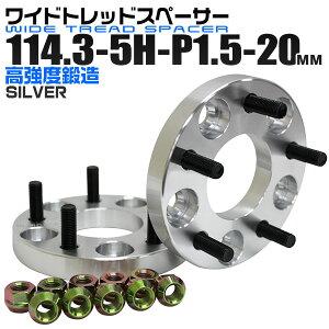 鍛造ワイドトレッドスペーサー114.3-5H-P1.5-20mmシルバーB02B22