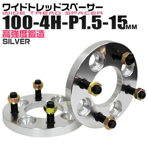 【最大700円OFFクーポン】ワイドトレッドスペーサー 15mm PCD100 4H P1…...:weiwei:10005908