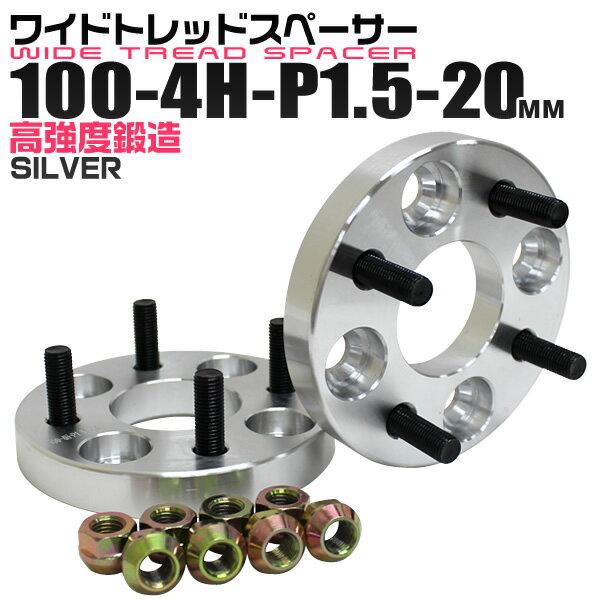 【最大700円OFFクーポン】ワイドトレッドスペーサー 20mm PCD100 4H P1…...:weiwei:10005909