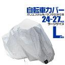 【送料無料】【最大2000円クーポン配布中】自転車 カバー ...